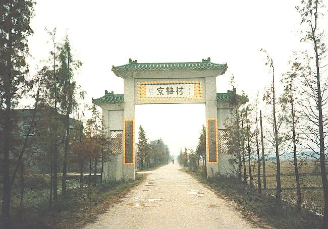 King Mui Village Gate